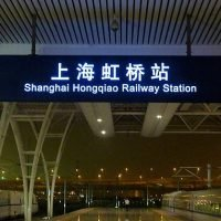 China to launch 'the world's first 5G railway station' with Huawei